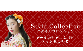 スタイルコレクション