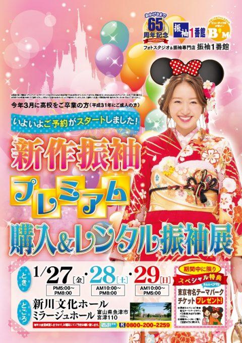 1217-富山店-新川ミラーシ_ュ1_27・28・29催事-表・裏